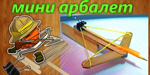 Как сделать самодельный мини арбалет своими руками / How to make a home made mini crossbow