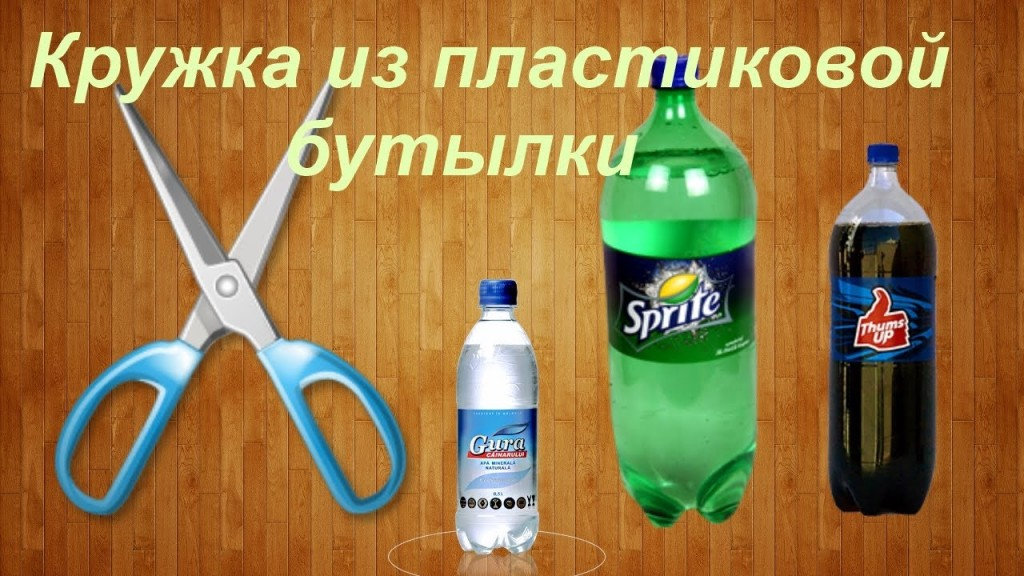 Кружка из пластиковой бутылки своими руками / How to make a cup with a plastic bottle