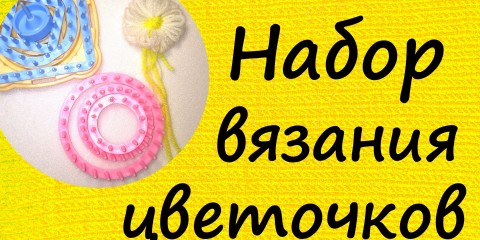 Вязание цветка The Hana-Ami Knitting Flower Loom